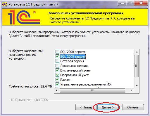 Установка 1с 7 7 в windows 7 каким должен быть программист 1с