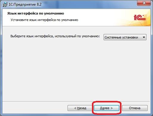 Установка 1с 8.2 серверный 1с торговля настройка ндс