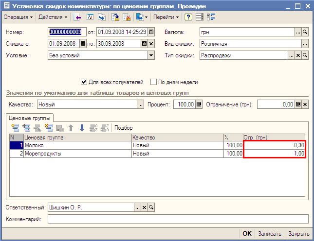 1с установка скидак номенклатуры 1с настройка почты без ssl