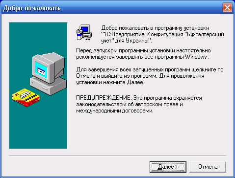 Установка конфигурациий 1с 8.2 1с установка старой версии
