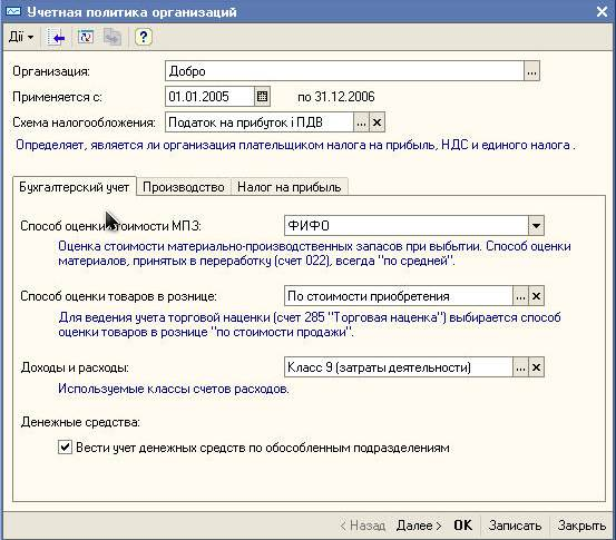 Настройка параметров учета в 1с учетная политика организации 1с бп 3 настройка прав