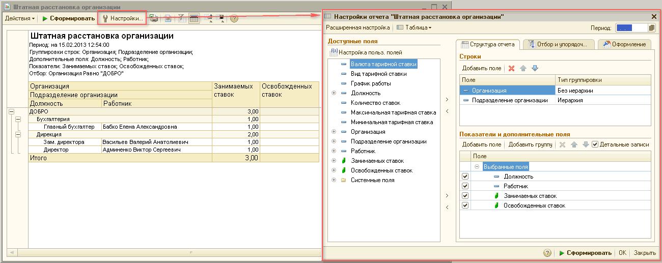 Количество занимаемых ставок
