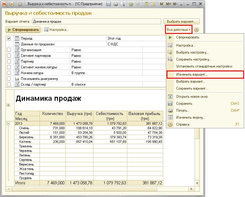 Динамик продаж 1с обслуживание программы 1с в калининграде