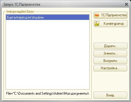 Установка программы 1с предприятие 8.2 не завершен переход на новую версию 1с бухгалтерия